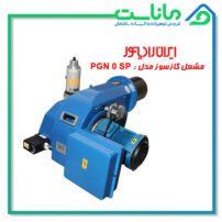 مشعل گازی ایران رادیاتور مدل PGN 0 SP