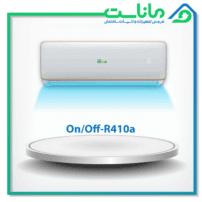 اسپلیت دیواری گرین سری On/Off-R410a