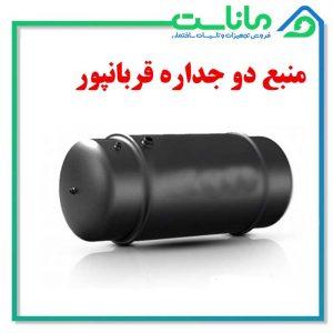 منبع دوجداره قربانپور