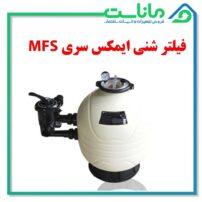 فیلتر شنی تصفیه استخر ایمکس MFS