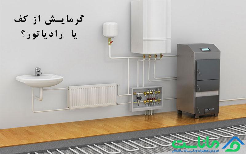 گرمایش از کف یا رادیاتور - تجهیزات ساختمانی